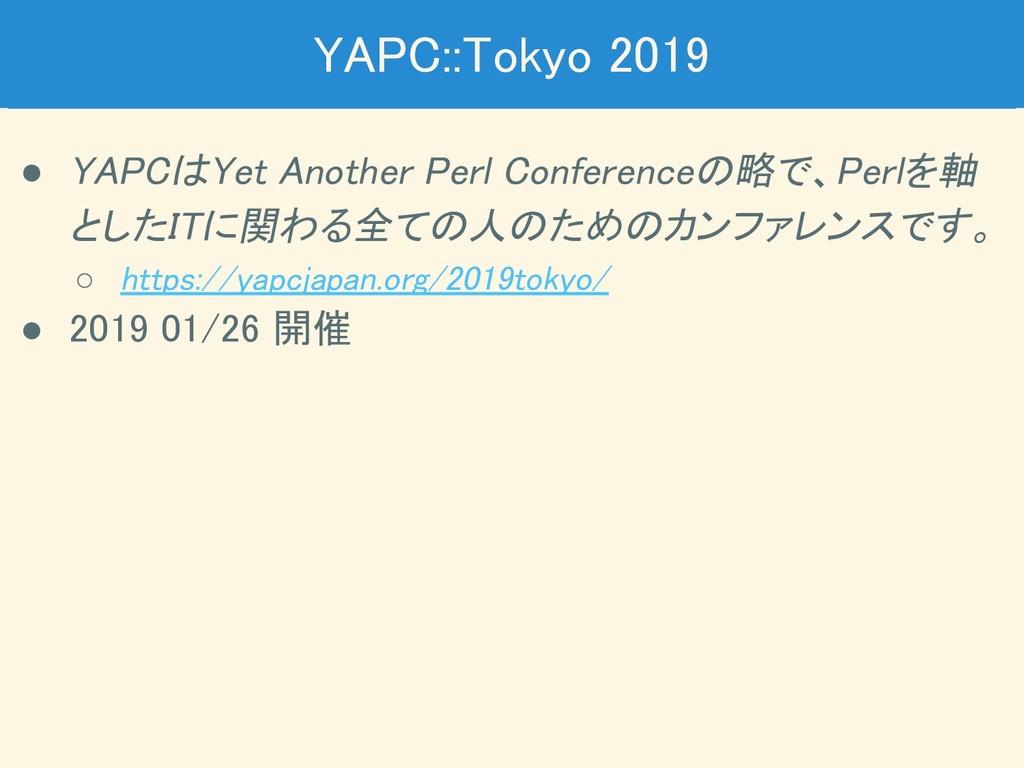 YAPC::Tokyo 2019 ● YAPCはYet Another Perl Confe...