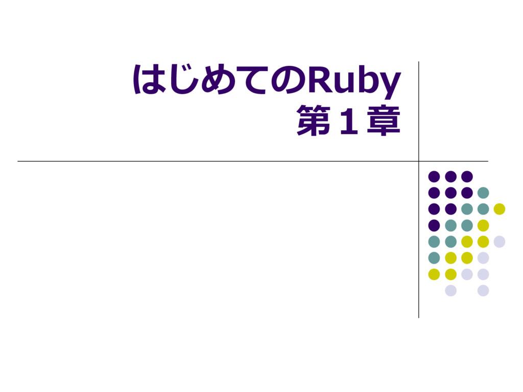 はじめてのRuby 第1章