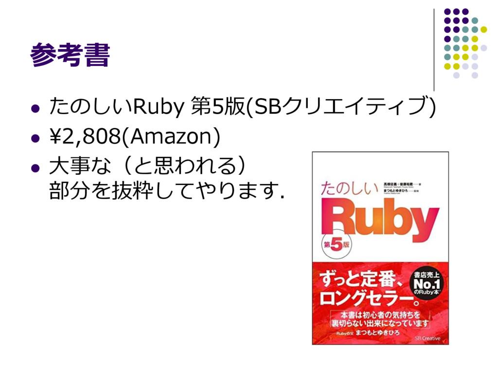 参考書  たのしいRuby 第5版(SBクリエイティブ)  \2,808(Amazon) ...
