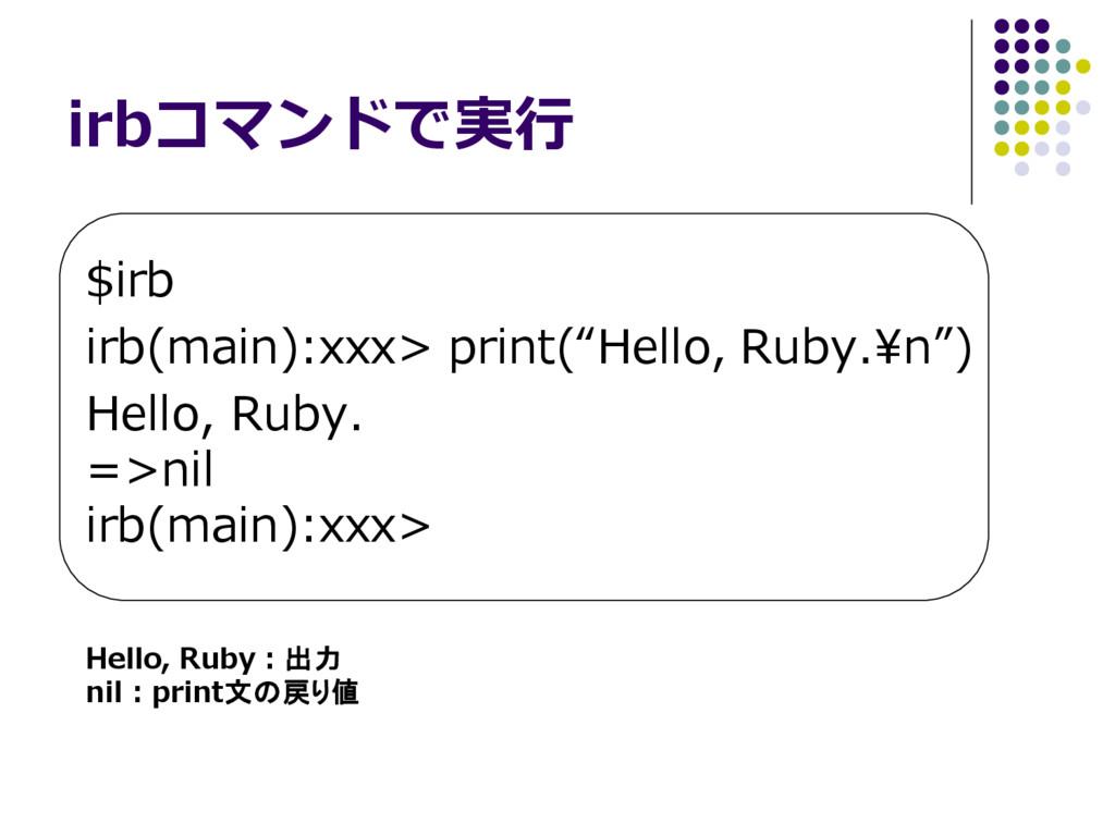 """irbコマンドで実行 $irb irb(main):xxx> print(""""Hello, Ru..."""
