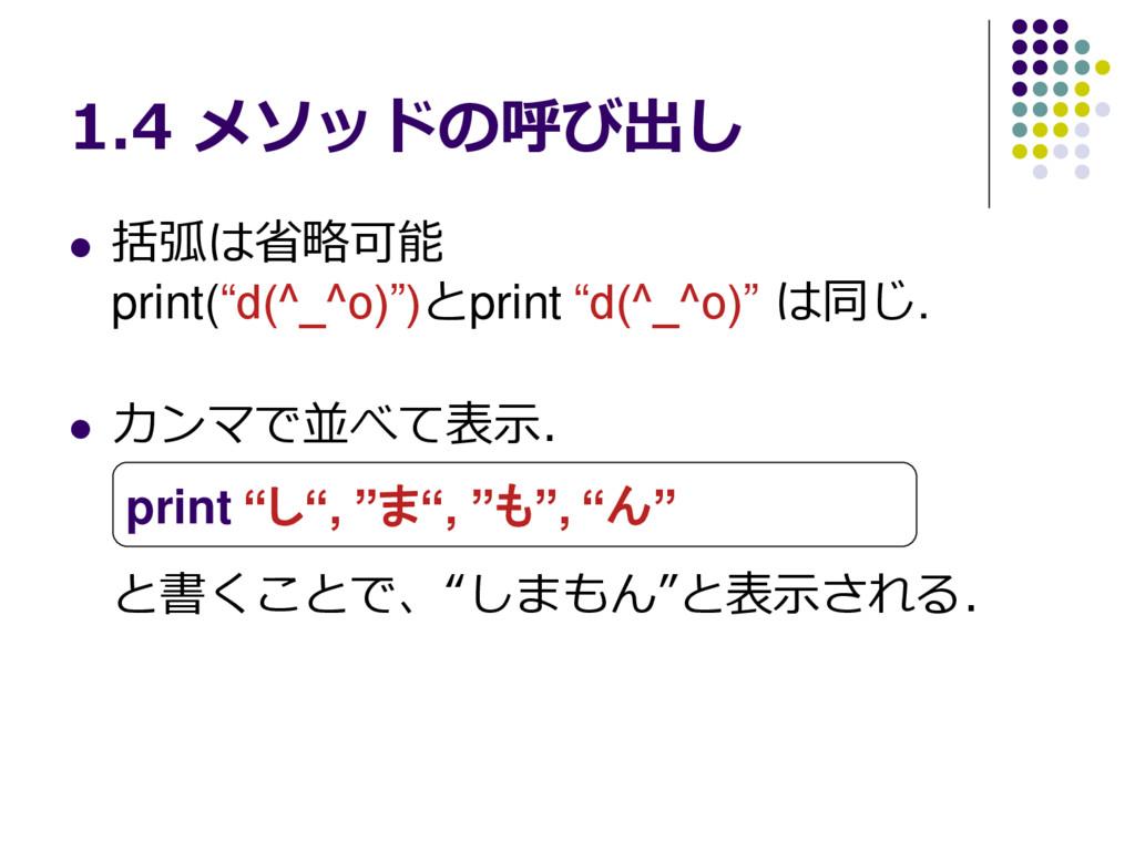 """1.4 メソッドの呼び出し  括弧は省略可能 print(""""d(^_^o)"""")とprint ..."""