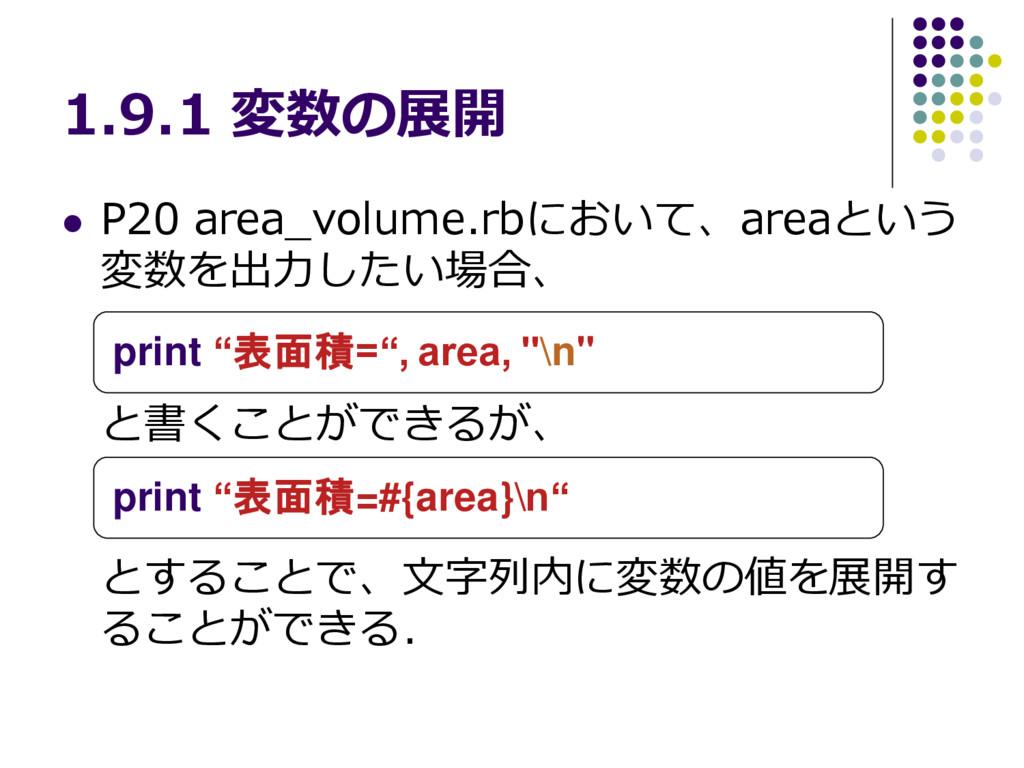 1.9.1 変数の展開  P20 area_volume.rbにおいて、areaという 変数...