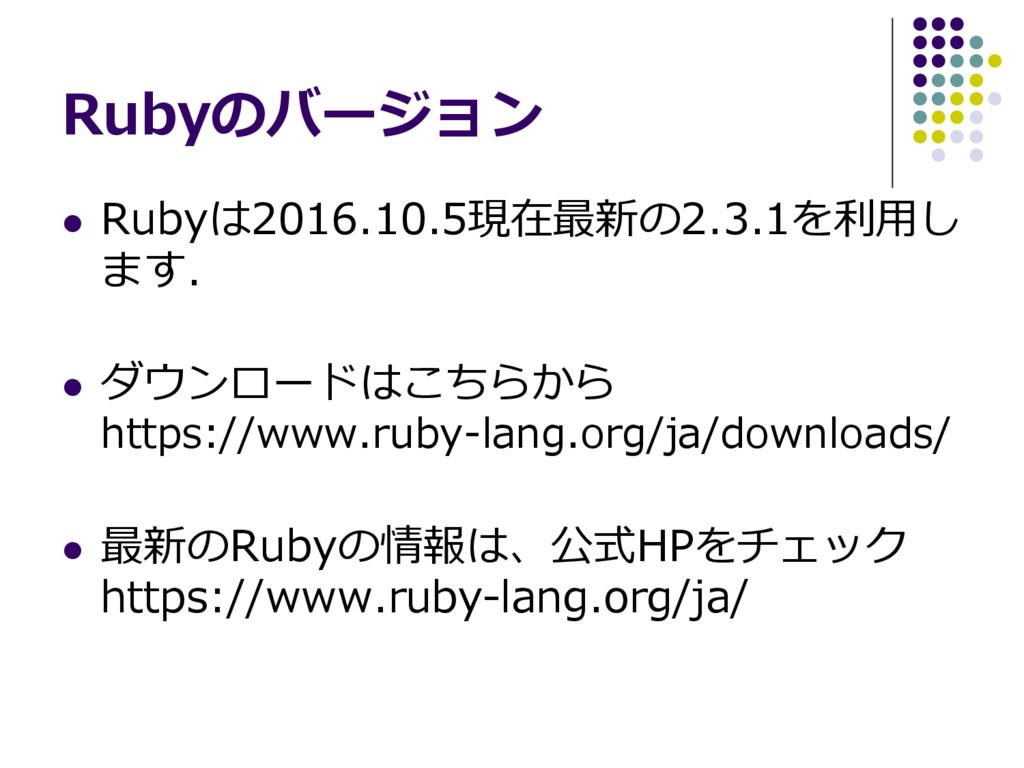 Rubyのバージョン  Rubyは2016.10.5現在最新の2.3.1を利用し ます. ...