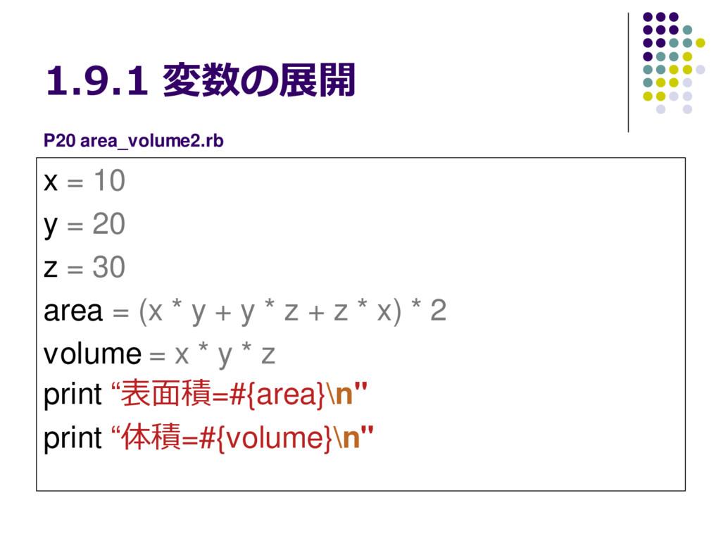 1.9.1 変数の展開 x = 10 y = 20 z = 30 area = (x * y ...