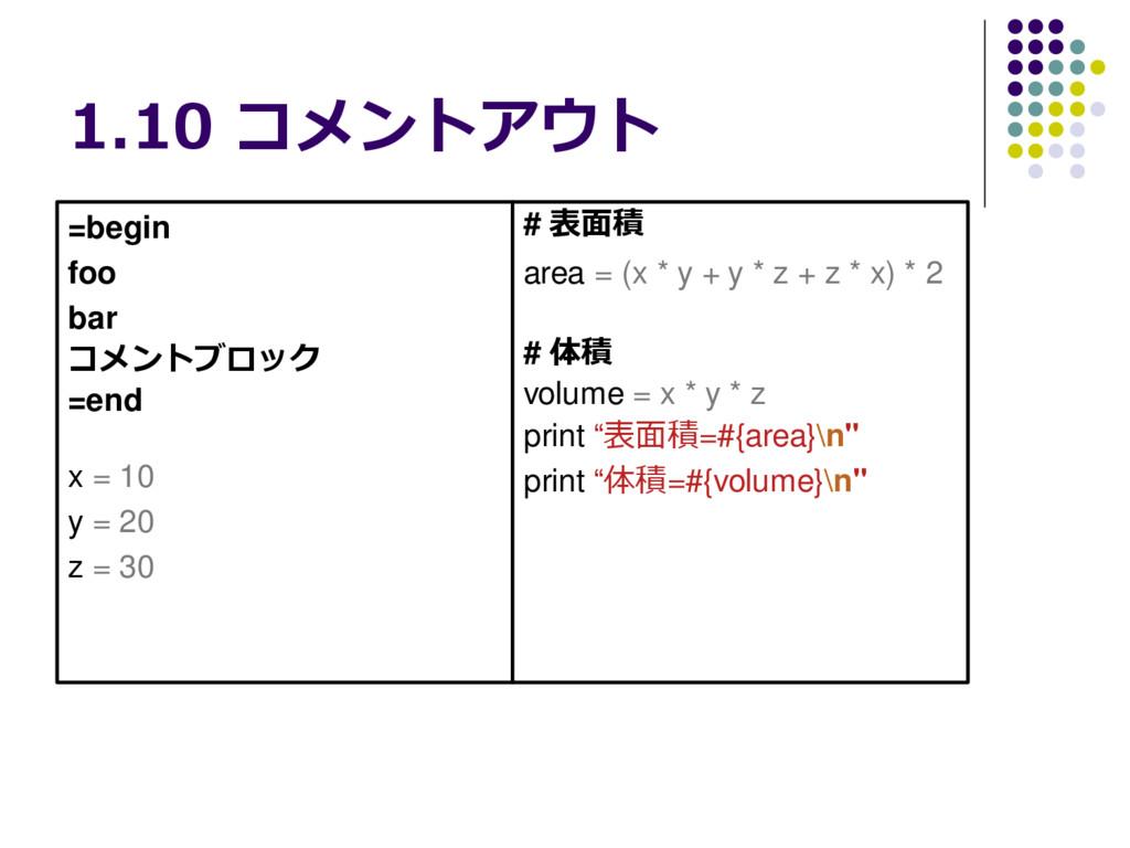 1.10 コメントアウト =begin foo bar コメントブロック =end x = 1...