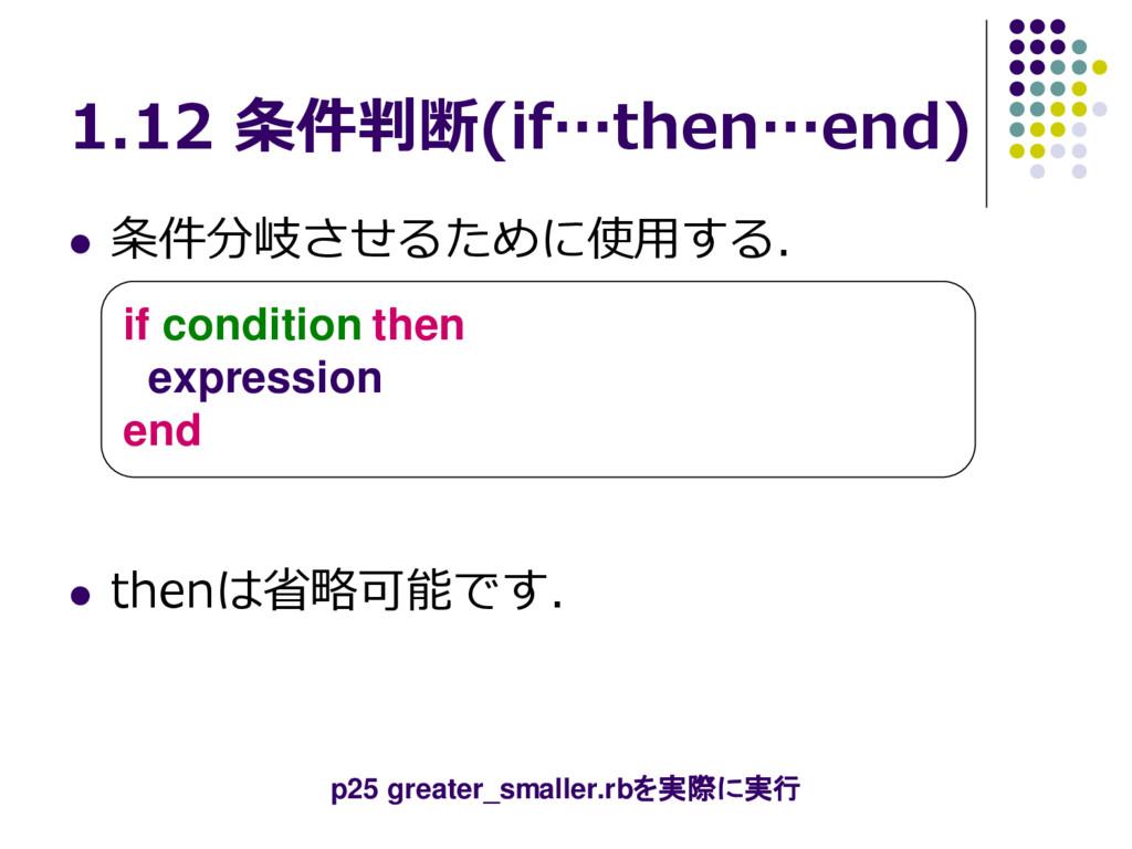 1.12 条件判断(if…then…end)  条件分岐させるために使用する.  then...