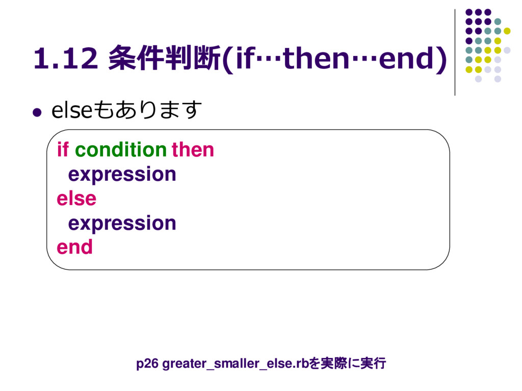 1.12 条件判断(if…then…end)  elseもあります if condition...
