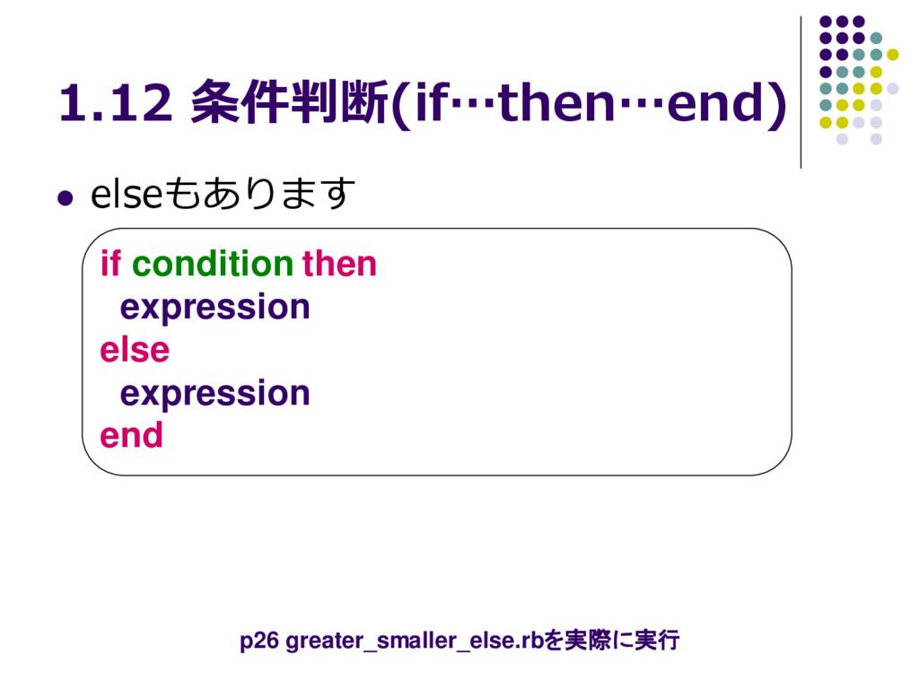 1.12 条件判断(if…then…end)  elseもあります if condition...