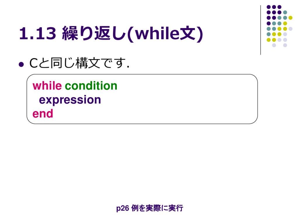 1.13 繰り返し(while文)  Cと同じ構文です. while condition e...