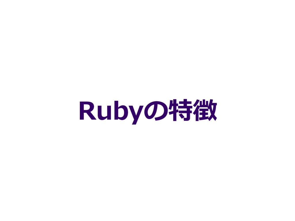 Rubyの特徴
