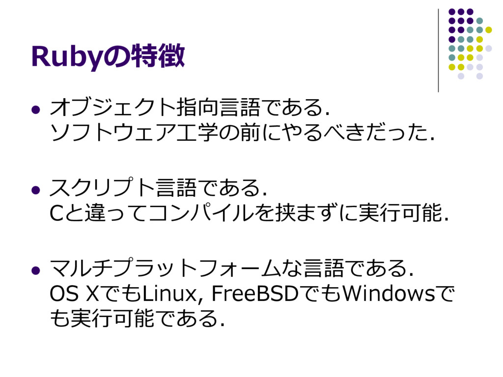 Rubyの特徴  オブジェクト指向言語である. ソフトウェア工学の前にやるべきだった.  ...