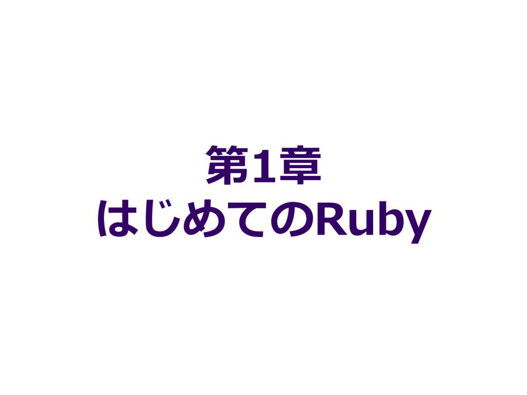 第1章 はじめてのRuby