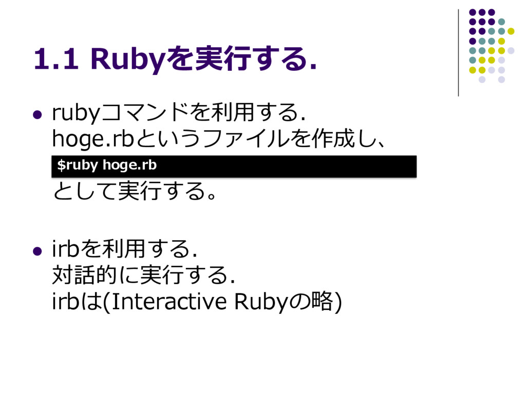 1.1 Rubyを実行する.  rubyコマンドを利用する. hoge.rbというファイルを...