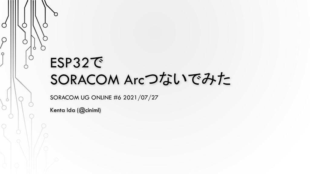 ESP32で SORACOM Arcつないでみた SORACOM UG ONLINE #6 2...