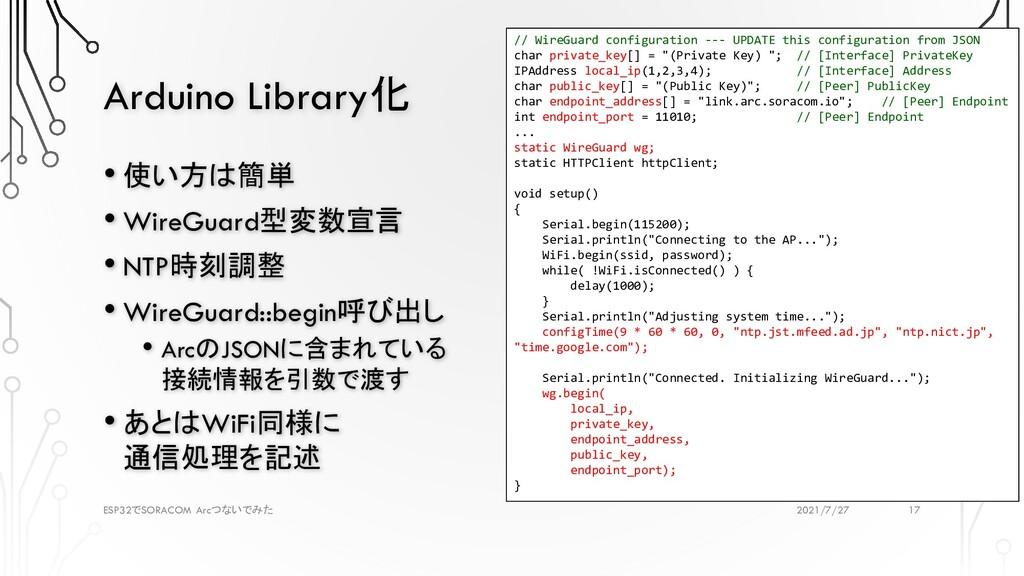 Arduino Library化 2021/7/27 ESP32 SORACOM Arc で ...