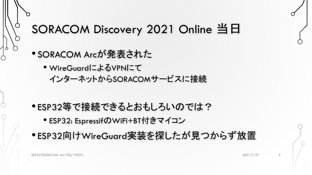 SORACOM Discovery 2021 Online 当日 2021/7/27 ESP3...