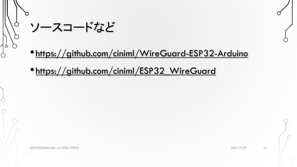 ソースコードなど 2021/7/27 ESP32 SORACOM Arc で つないでみた •...