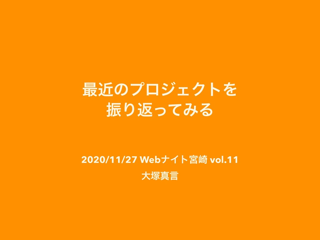 ࠷ۙͷϓϩδΣΫτΛ ৼΓฦͬͯΈΔ 2020/11/27 WebφΠτٶ࡚ vol.11 େ...