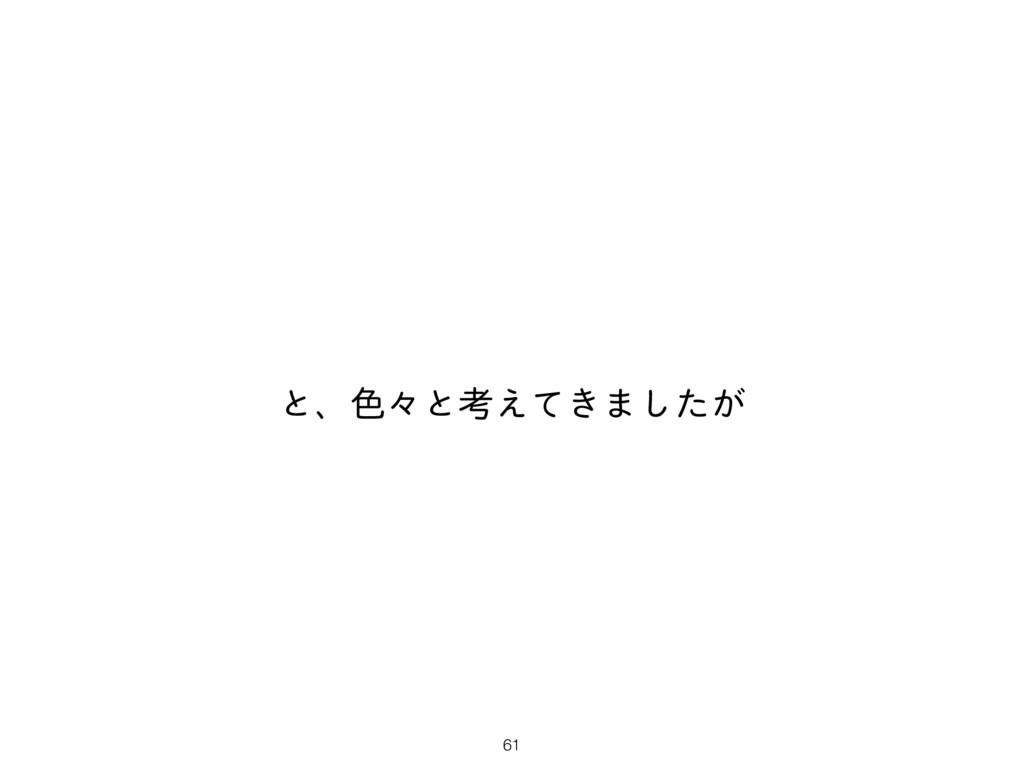 61 ͱɺ৭ʑͱߟ͖͑ͯ·͕ͨ͠