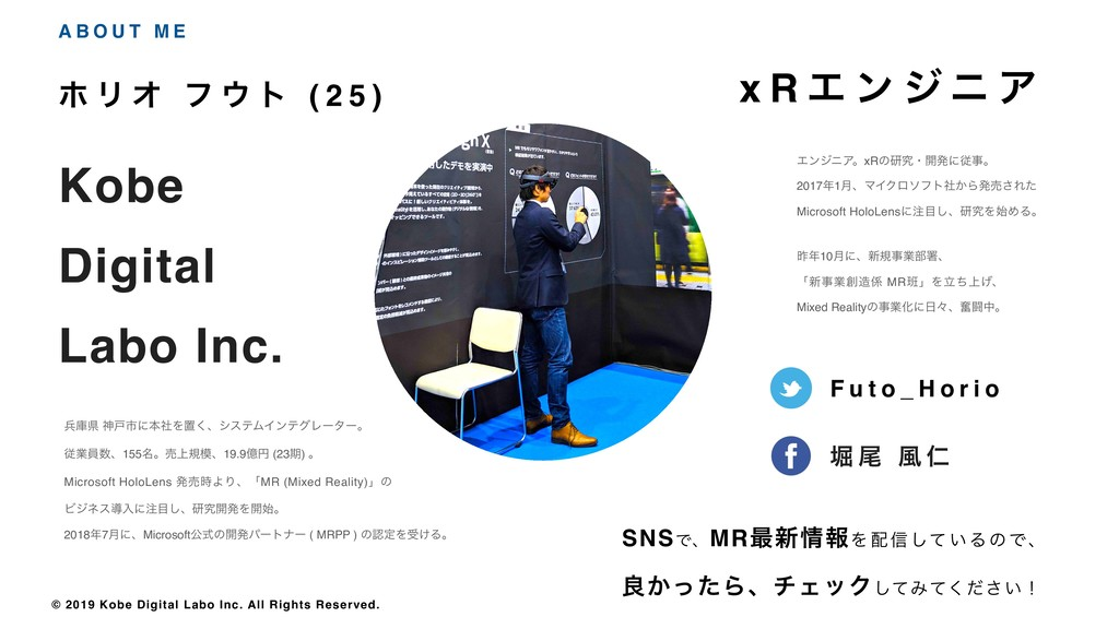 Kobe Digital Labo Inc. ฌݿݝ ਆށࢢʹຊࣾΛஔ͘ɺγεςϜΠϯςάϨʔ...