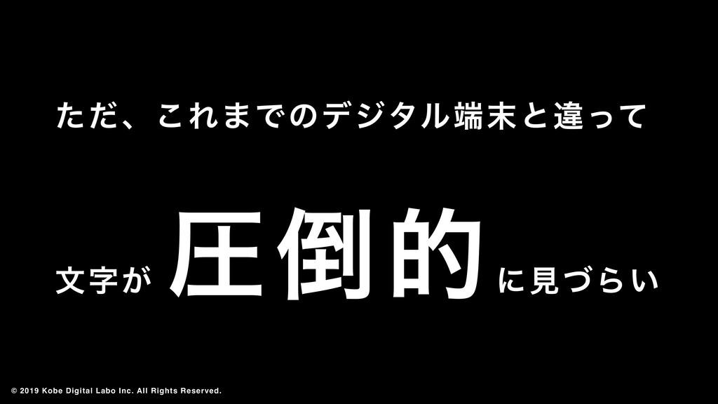 ͨͩɺ͜Ε·Ͱͷσδλϧͱҧͬͯ จ͕ ѹత ʹݟͮΒ͍ © 2019 Kobe Di...