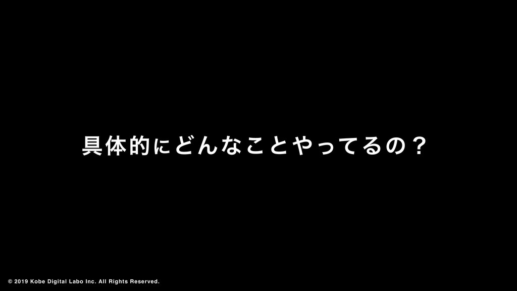 ۩ମతʹͲΜͳ͜ͱͬͯΔͷʁ © 2019 Kobe Digital Labo Inc. A...
