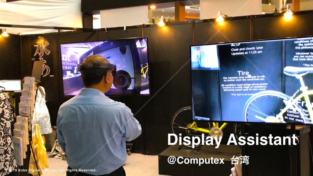 Display Assistant ˏComputex  © 2019 Kobe Digi...