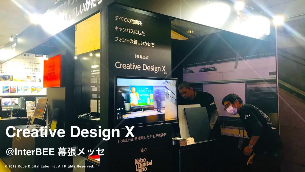 Creative Design X @InterBEE ນுϝοη © 2019 Kobe D...
