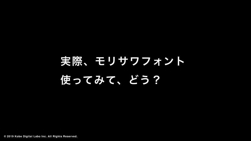 ࣮ࡍɺϞϦαϫϑΥϯτ ͬͯΈͯɺͲ͏ʁ © 2019 Kobe Digital Labo ...