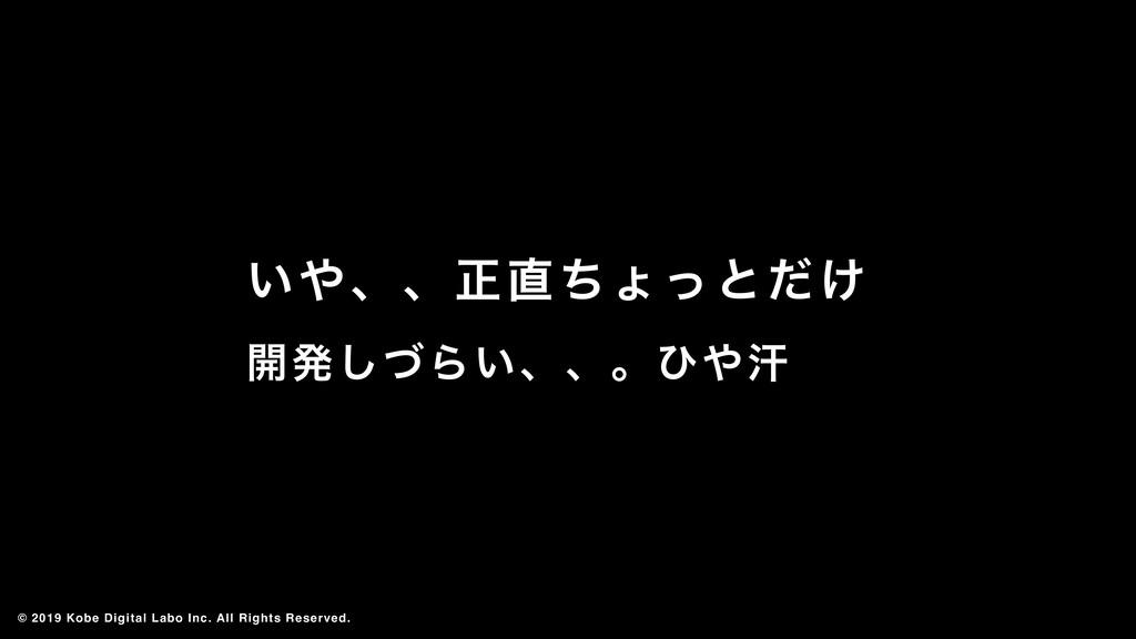 ͍ɺɺਖ਼ͪΐͬͱ͚ͩ ։ൃͮ͠Β͍ɺɺɻͻ © 2019 Kobe Digital L...
