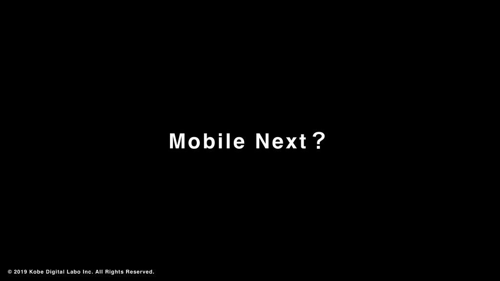 Mobile Nextʁ © 2019 Kobe Digital Labo Inc. All ...