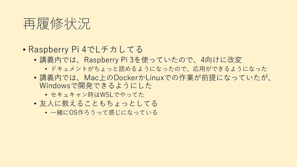再履修状況 • Raspberry Pi 4でLチカしてる • 講義内では、Raspberry...