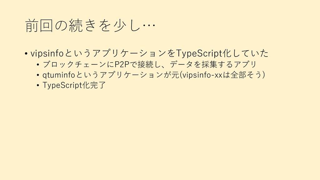 前回の続きを少し… • vipsinfoというアプリケーションをTypeScript化していた...
