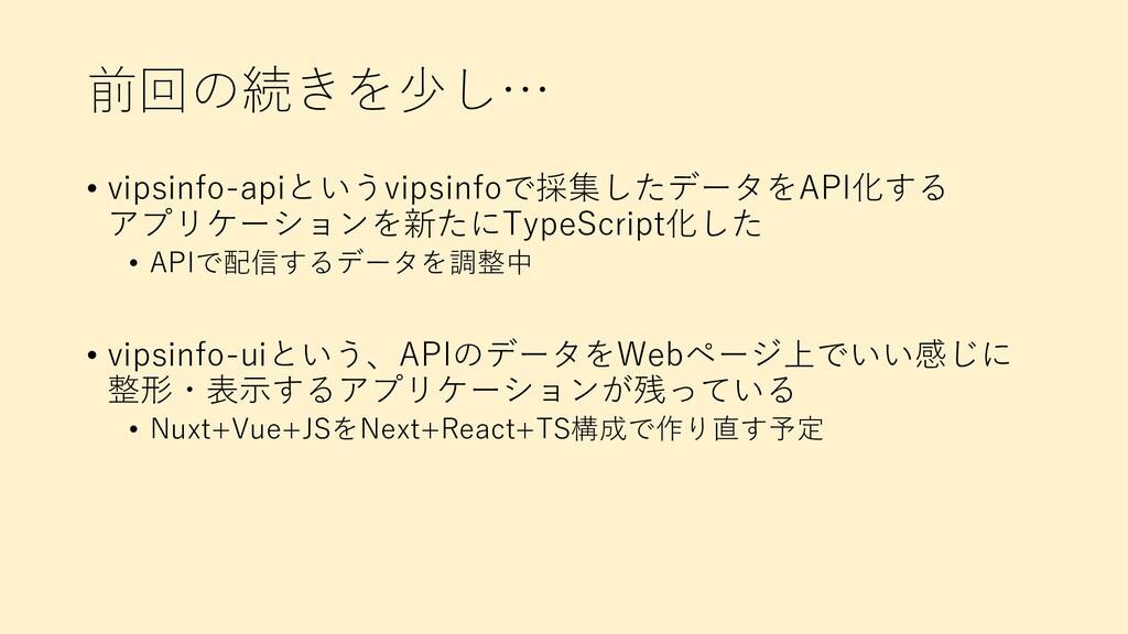 前回の続きを少し… • vipsinfo-apiというvipsinfoで採集したデータをAPI...