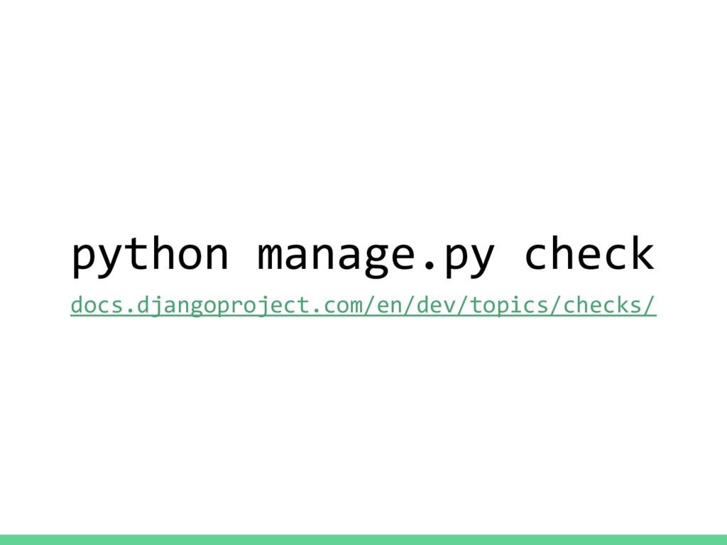 python manage.py check docs.djangoproject.com/e...