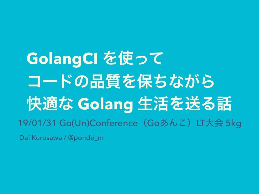 GolangCI Λͬͯ ίʔυͷ࣭Λอͪͳ͕Β շదͳ Golang ੜ׆ΛૹΔ 19...