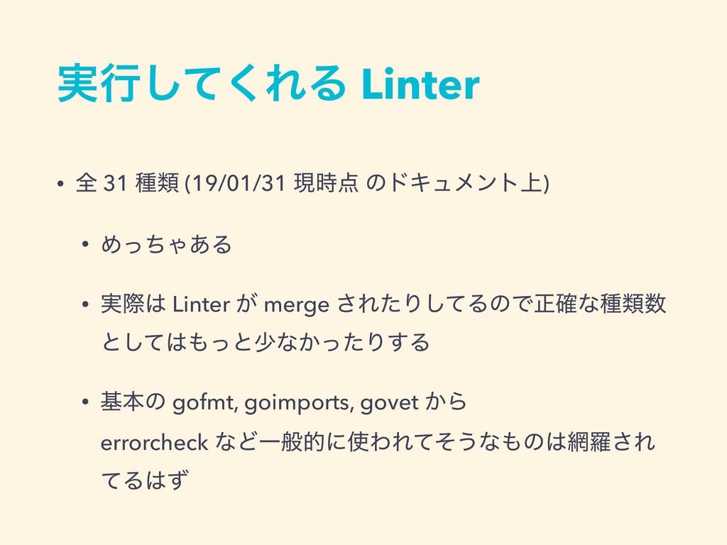 ࣮ߦͯ͘͠ΕΔ Linter • શ 31 छྨ (19/01/31 ݱ ͷυΩϡϝϯτ্...