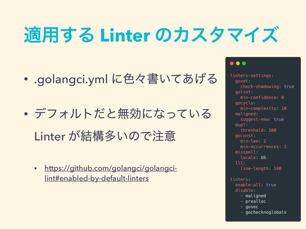 ద༻͢Δ Linter ͷΧελϚΠζ • .golangci.yml ʹ৭ʑॻ͍ͯ͋͛Δ •...