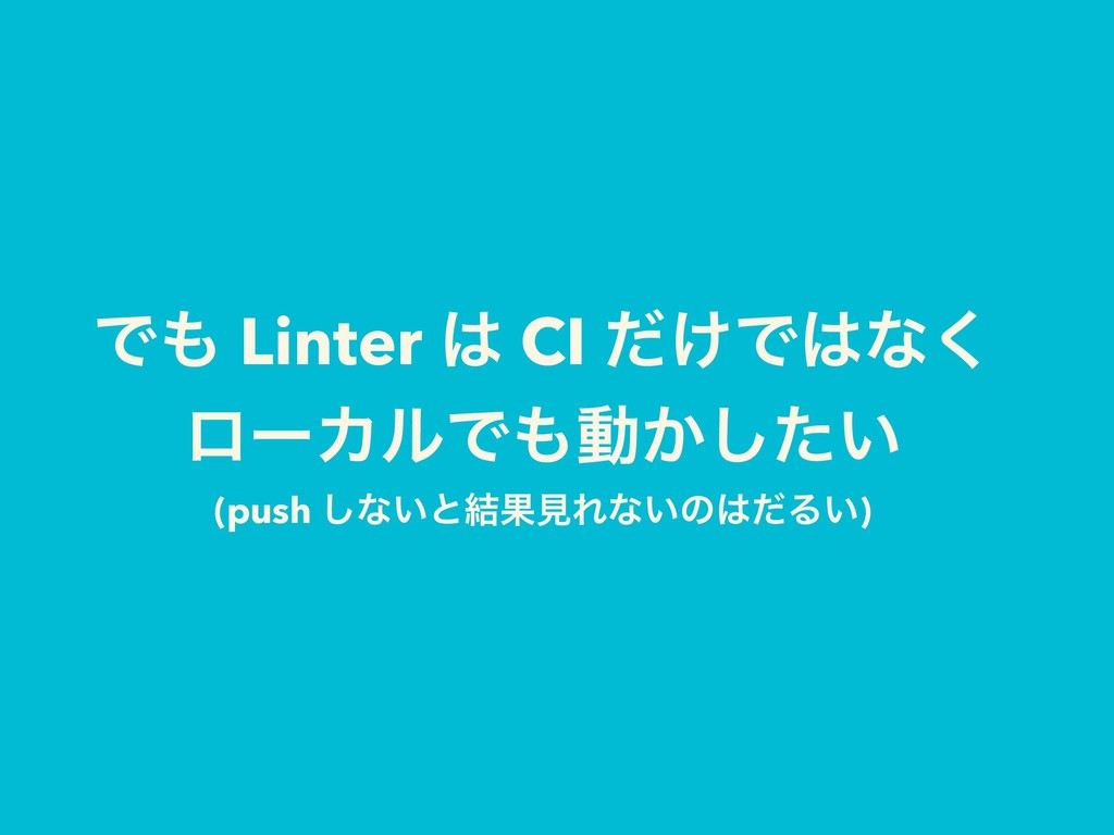 Ͱ Linter  CI ͚ͩͰͳ͘ ϩʔΧϧͰಈ͔͍ͨ͠ (push ͠ͳ͍ͱ݁Ռݟ...