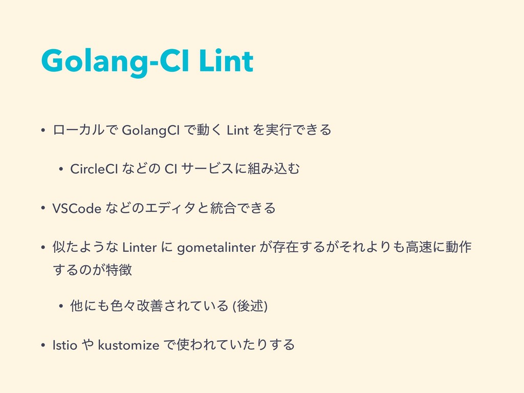 Golang-CI Lint • ϩʔΧϧͰ GolangCI Ͱಈ͘ Lint Λ࣮ߦͰ͖Δ...