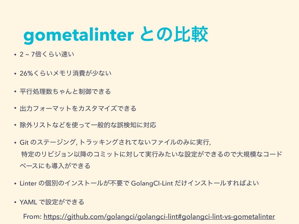 gometalinter ͱͷൺֱ • 2 ~ 7ഒ͘Β͍͍ • 26%͘Β͍ϝϞϦফඅ͕গ...