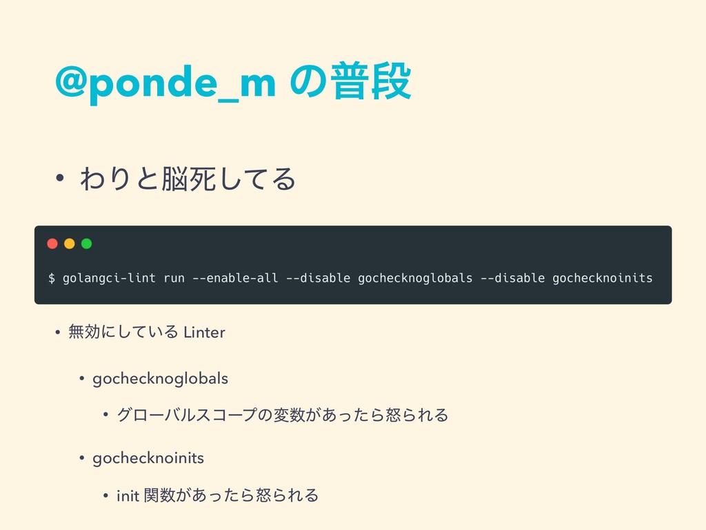 @ponde_m ͷීஈ • ΘΓͱࢮͯ͠Δ • ແޮʹ͍ͯ͠Δ Linter • goch...