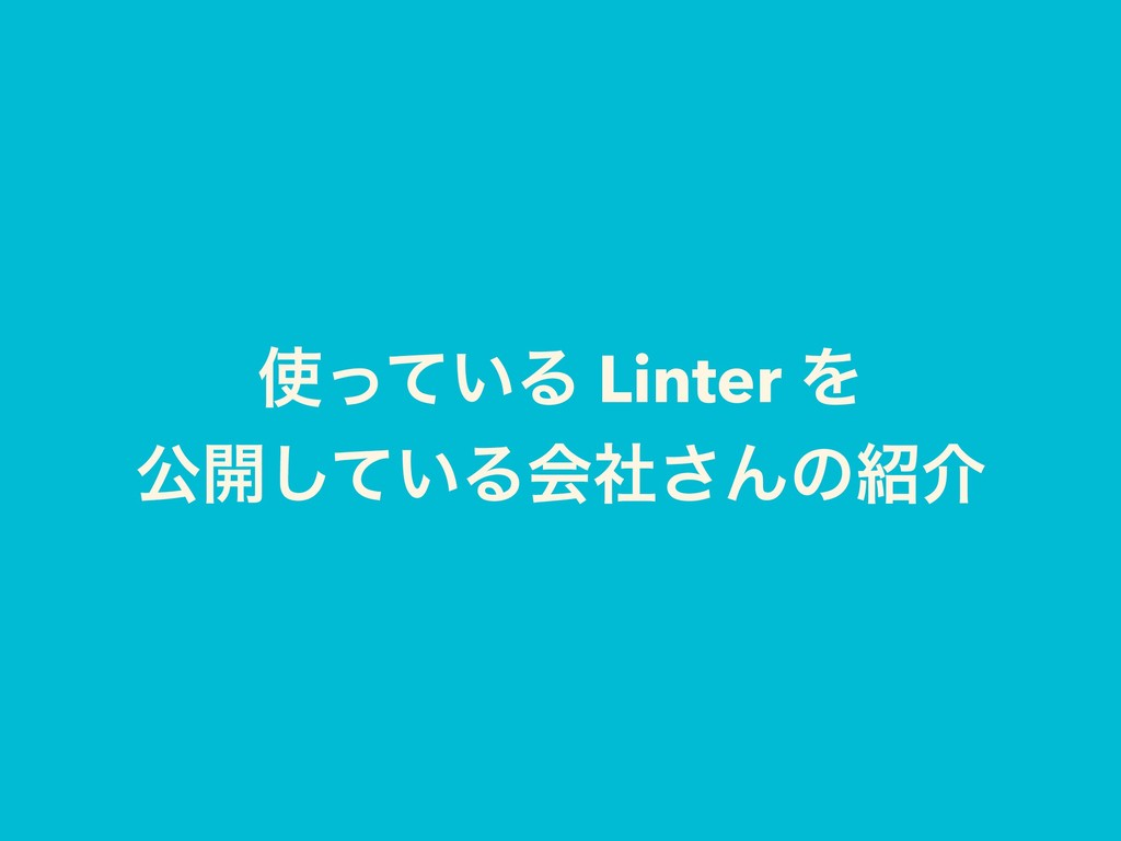 ͍ͬͯΔ Linter Λ ެ։͍ͯ͠Δձࣾ͞Μͷհ