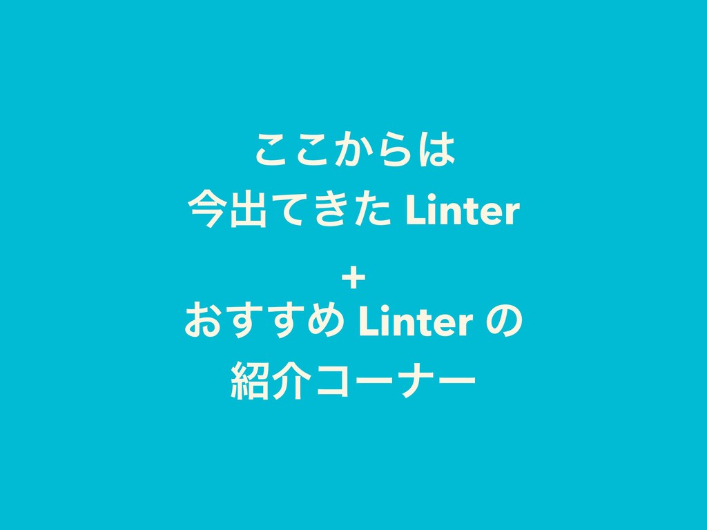 ͔͜͜Β ࠓग़͖ͯͨ Linter + ͓͢͢Ί Linter ͷ հίʔφʔ