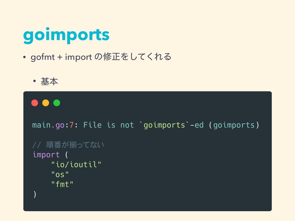 goimports • gofmt + import ͷमਖ਼Λͯ͘͠ΕΔ • جຊ