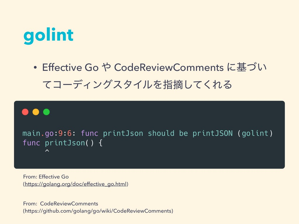 golint • Effective Go ΍ CodeReviewComments ʹج͍ͮ...