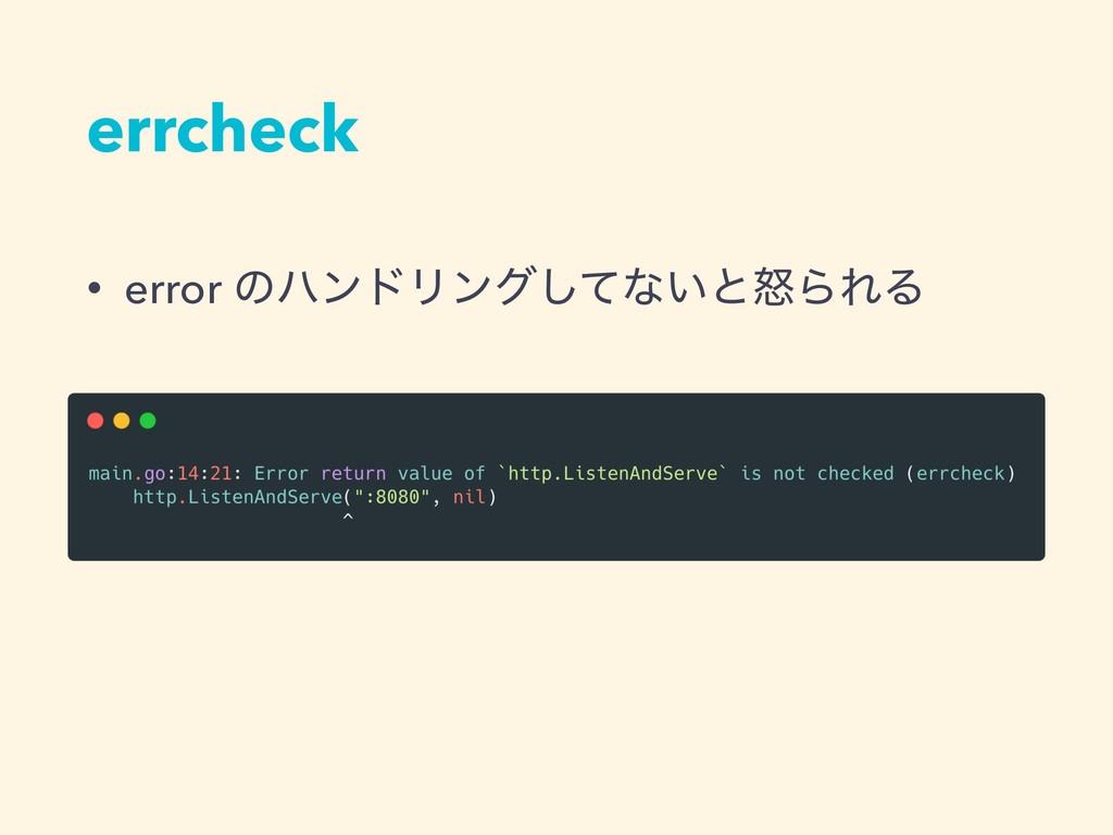 errcheck • error ͷϋϯυϦϯάͯ͠ͳ͍ͱౖΒΕΔ