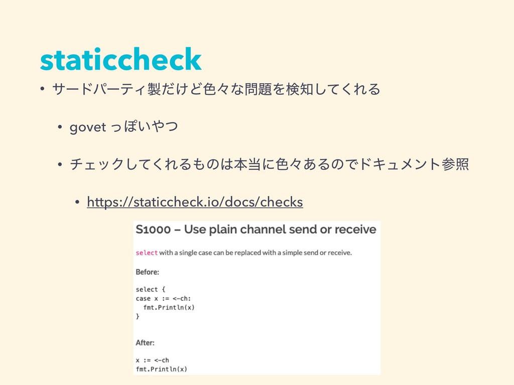 staticcheck • αʔυύʔςΟ͚ͩͲ৭ʑͳΛݕͯ͘͠ΕΔ • govet ...