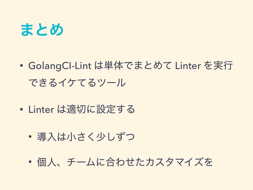 ·ͱΊ • GolangCI-Lint ୯ମͰ·ͱΊͯ Linter Λ࣮ߦ Ͱ͖ΔΠέͯΔ...