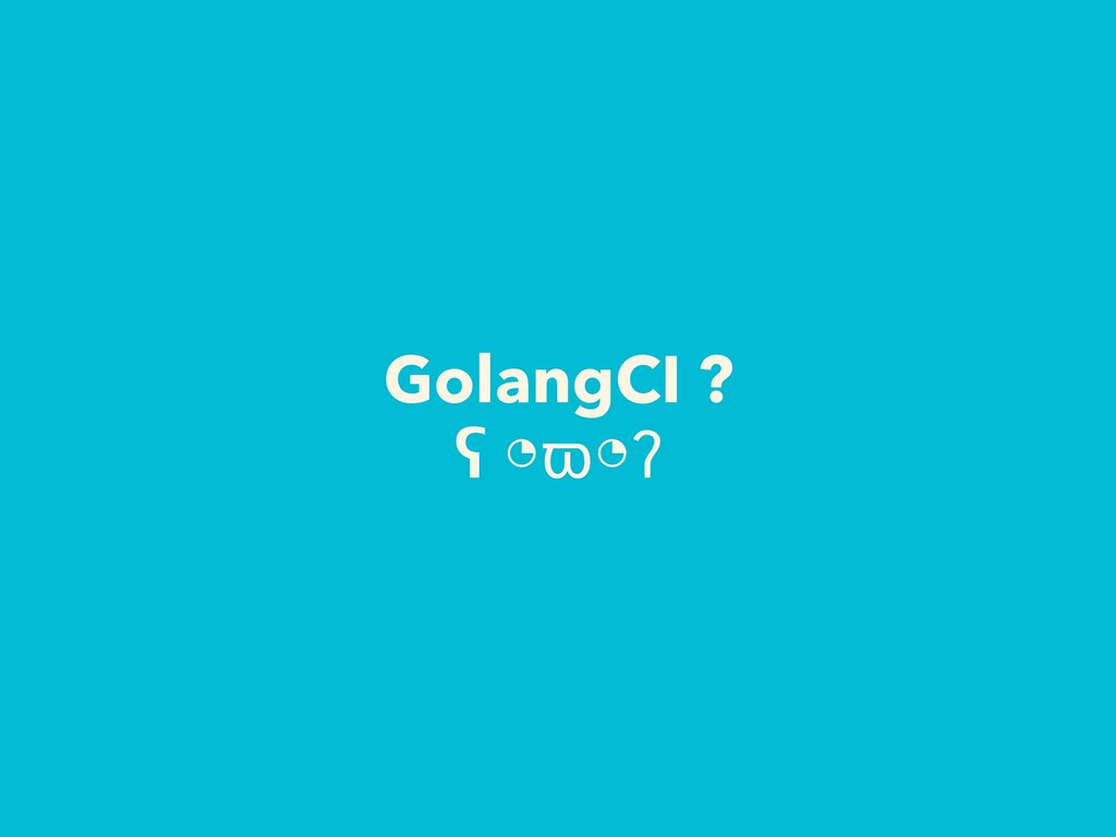 GolangCI ? ʕ ◔ϖ◔ʔ